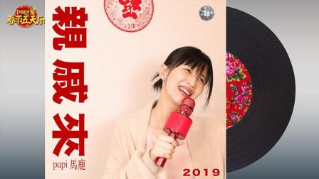 papi酱2019年度hit曲《亲戚来》,火爆全网
