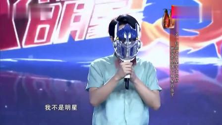 星二代戴面具来录节目,摘下面具的瞬间,嘉宾:他需要来参赛吗?