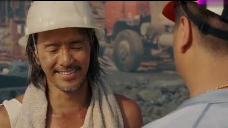 周星驰饰演农民工父亲,他与工头的这番谈话太经典了