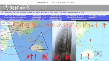 台湾地区渔船在马里亚纳海沟捕获ufo 被美列为最高机密