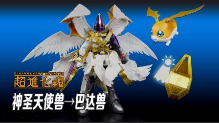数码宝贝 超进化魂 神圣天使兽逆变巴达兽