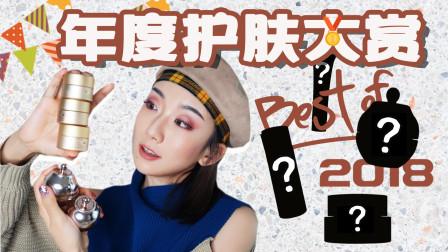 「西西」2018年度大赏,终极护肤篇!