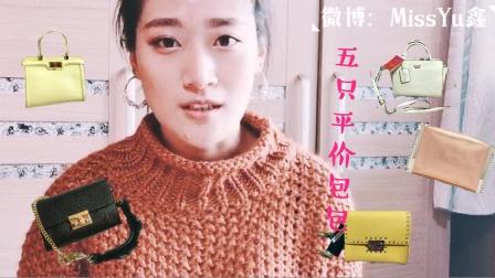 平价包包分享(ZARA、UR、依恋、Tata、百丽)