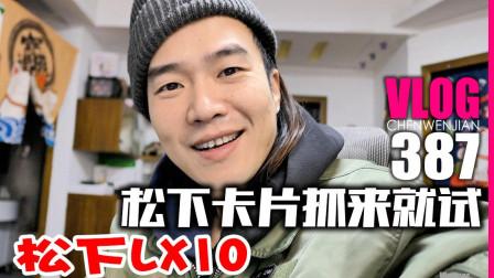 热门松下LX10抓来各种小试你们想知道哪些细节【Vlog-387】
