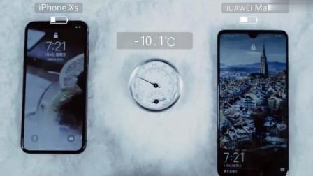 华为Mate20与iPhoneXs的极限低温比拼