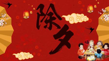 春节的习俗有哪些?大年三十要干嘛?