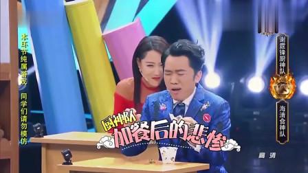 王牌对王牌:爆笑,王祖蓝吃冰激凌被噎住,薛之谦拿饼干斗地主