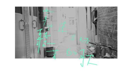 陈蕾 Panther Chan《当我迷失时听着的歌》MV