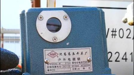电磁锁使用方法,220KV升压站