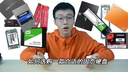 如何选购一款合适的固态硬盘 区分各种固态硬盘类型接口与协议