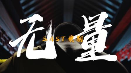 [无量]Official Music Video - 東别EAST