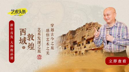 艺术头条公开课《西域·敦煌艺术发现之旅》宣传片