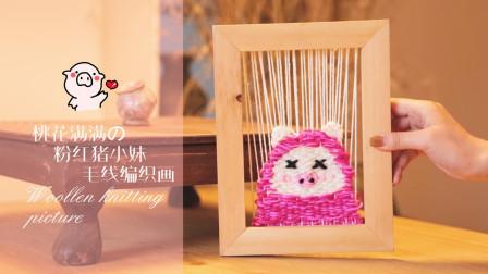 DIY粉红猪小妹装饰挂画,新年让你爱上手工