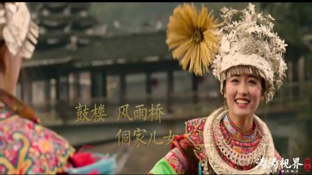 《新春走基层 直播皇都侗寨》宣传片