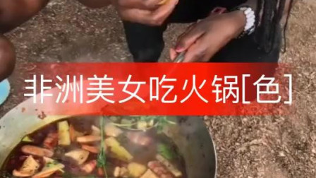 非洲美女为了火锅打起来了,网友:连非洲人都开始浪费食物了!