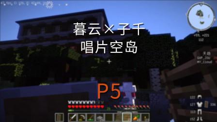 暮云×子千【唱片空岛】P5 想住林地府邸想多了