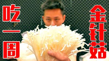 小伙挑战连续吃一周金针菇会怎样?这是生理和心理的挑战