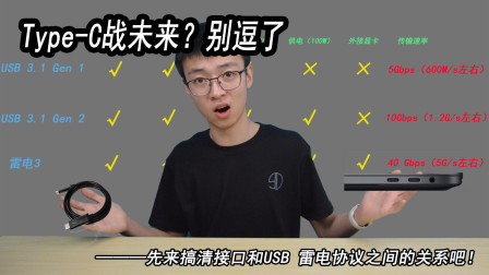 Type-C战未来?那得先搞清接口,线材与USB3.1和雷电3之间的关系!