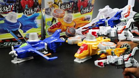 最后的预告.鲁邦黄、蓝战机变身载具 快盗战队鲁邦连者 vs变身枪【小玩】