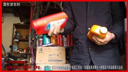 农村小伙为我们说下,摩托车机油如何快速分辨真假,只要看瓶口包装就可以分辨,你知道吗?