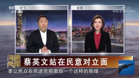"""唐湘龙:""""讨厌民进党""""成为台湾最大党!"""