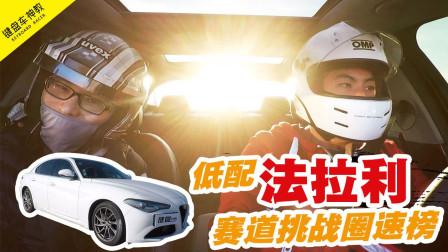【教主的赛道周末Vlog02】百万级底盘赢不了菱帅?Giulia赛道测试