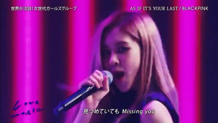 BLACKPINK日本初舞台《As If It's Your Last》