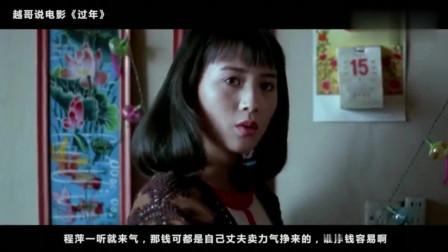 豆瓣8.6分,这才是属于中国的过年电影,每年央视的压箱底影片!