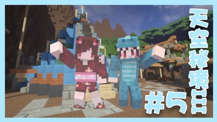 【四新X七末】天空秘境III#5 打不过打不过,服了! 我的世界Minecraft