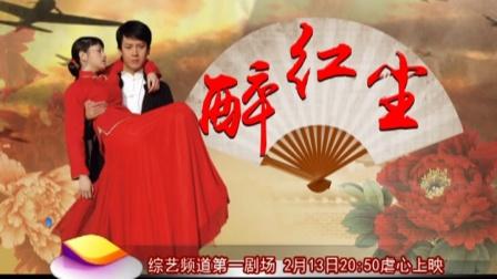 广西综艺频道《醉红尘》宣传片
