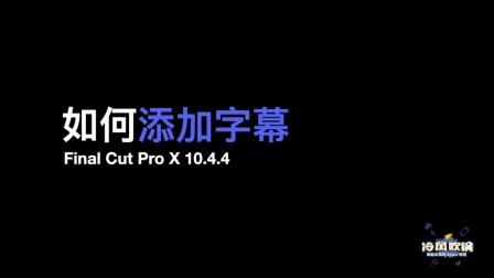 Final Cut Pro X 如何添加字幕 [冷风吹锅]