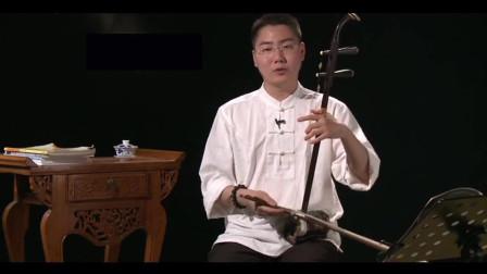 二胡快速自学教程:良宵讲解示范(一)