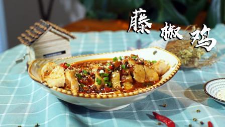 鲜香味美的快手菜:藤椒鸡前来报道