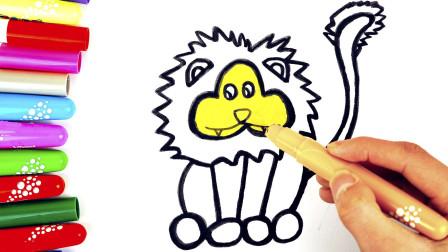 儿童学画画卡通狮子 学习认识颜色