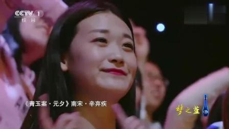 《经典咏流传》74岁台湾传奇音乐人唱《青玉案·元夕》点燃全场!