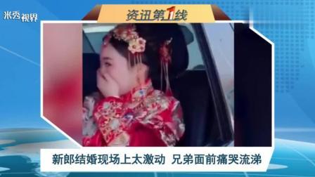 婚礼现场一帮好兄弟深情高歌 新郎激动的痛哭流涕 新娘也被带哭了