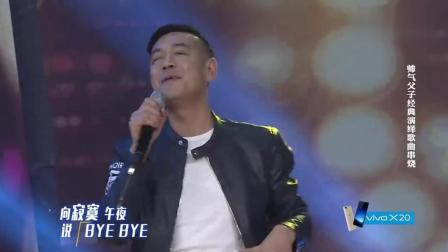被撩到! 帅气爸爸与潇洒儿子演唱《失恋阵线联盟》!