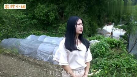 农村姑娘唱了一首《回忆总想哭》, 太现实了