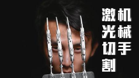超良心超低成本手把手教你做一个超酷炫机械手——激光切割教程