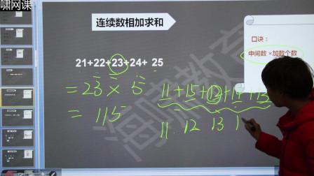多个连续数相加求和计算口诀技巧,每天进步一点点,继续学习吧!
