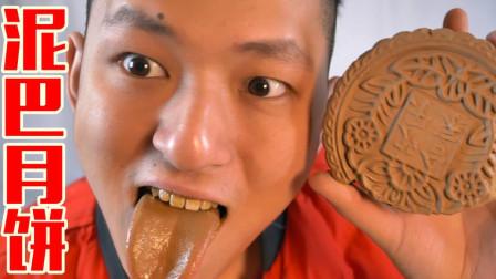 泥巴做的零食味道怎么样?吃完不消化在肚子里面会怎么样?