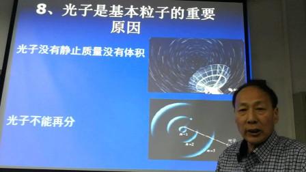 赵丰军第0集光子是物质基本粒子
