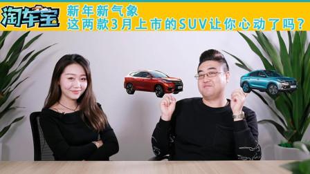 新年新气象 这两款3月上市的SUV让你心动了吗?