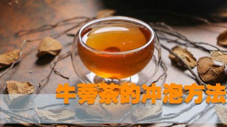 泡好了美容又养颜 你知道牛蒡茶的正确冲泡方法吗?
