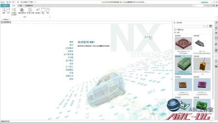 NX(最新版本)建模系统教程1—建立图档