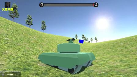 战地模拟器:驾驶坦克独自在荒岛对抗小红人