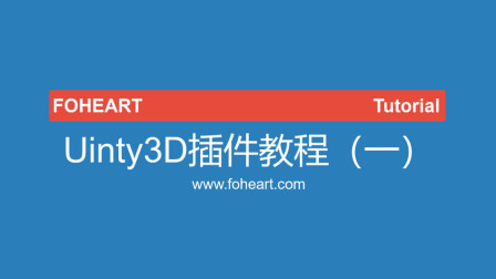 Unity3D插件教程(一)