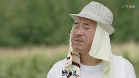 刘能做梦成为扶贫对象,偷懒干活被老婆骂