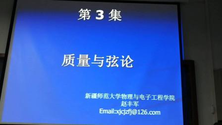 赵丰军第3集质量的产生VID_20190107_212014