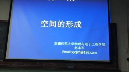 赵丰军第4集 空间的形成VID_20190109_185216